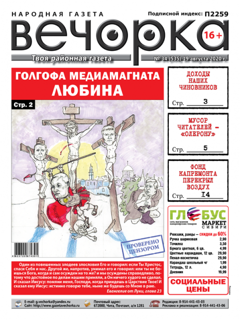 «Вечорка», № 34: Голгофа медиамагната Любина
