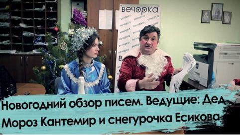 Новогодний обзор писем. Ведущие: Дед Мороз Кантемир и Снегурочка Есикова.