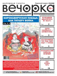 Вечорка №20: Ждановские вернулись во власть, снова про элиты Забайкалья и про 9 Мая