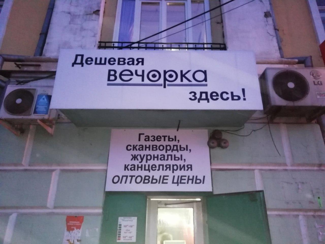 Оптовый киоск «Вечорки» на Амурской: палочка-выручалочка к Новому году