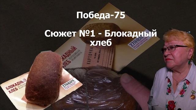 «Вечорка ТВ»: Победа-75. Сюжет №1- Блокадный хлеб